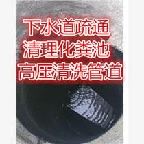 亭湖区下水道疏通、各类管道疏通、清理化粪池
