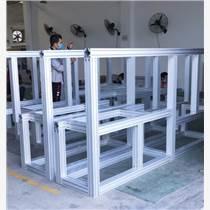 工業鋁型材框架加工定做(珠三角)
