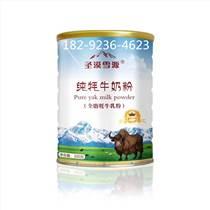 牦牛奶粉廠家-牦牛奶粉廠家-牦牛奶粉廠家