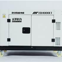 TO14000ET 10KW靜音柴油發電機