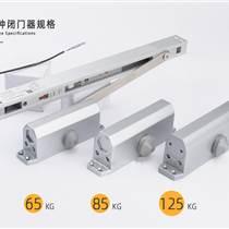 品尚牌聯動閉門器65KG