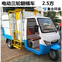 集合供應電動三輪保潔車、翻桶車、運桶車、不銹鋼保潔車
