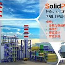 SolidPlant工廠三維設計軟件 聯系Solid