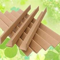 定制 50*50*51米L型紙護角護角條紙包角 紙箱