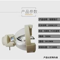 OSRAM HBO 103W/2 DC短弧汞燈