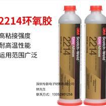 3M 2214高柔性單組份環氧樹脂膠粘劑耐高溫膠水