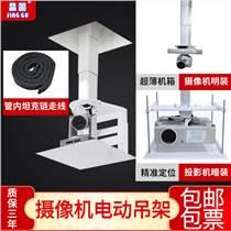 晶固1-3米行程投影機電動伸縮吊架竹節式會議攝像頭天