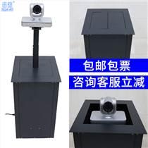 晶固JG450-S隐藏会议室摄像机桌面升降器 投影仪