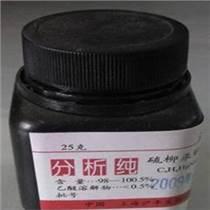 硫柳汞性能参数,硫汞柳酸钠厂家供应价格