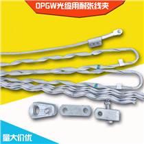 OPGW光缆用预绞式耐张线夹耐张金具 光缆金具厂家直