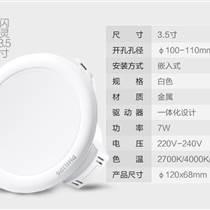 提供飛利浦LED筒射燈-工程燈具批發價格