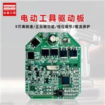 電動工具驅動板手電鉆控制板修枝剪電路板pcba打樣