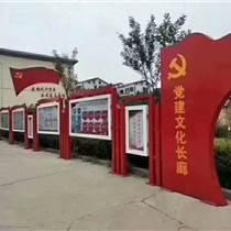 西安黨建文化主題標識標牌