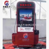 龍馳天下LCTX-2200自助洗車機