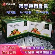 河南蔬菜包裝盒報價