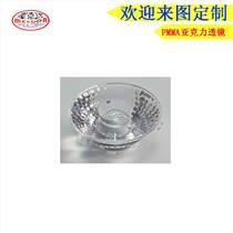 4319.3高光透鏡24度LED燈具透鏡PMMA透