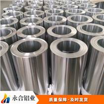 1060H24保溫鋁卷 鋁皮 鋁板 廠家直銷 質量保