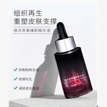 希爾芙產品上新:詩妍芙煥活青春臻顏精華液