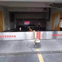 酒店門口防洪專用擋水板廠家