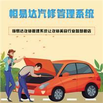 汽車修理廠管理系統軟件,汽修管理軟件制作