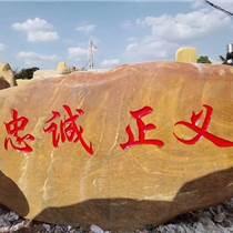大量批發刻字黃蠟石 招牌石門牌石