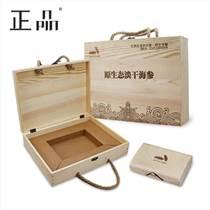 青岛海参包装盒