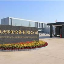 鄭州飛沃環保塑料焊接制品,PP酸洗槽