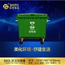 重慶660升大容量塑料垃圾桶環衛垃圾桶廠家直銷