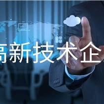 青島高新技術企業有什么政策