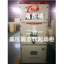 高壓軟起動器 高壓電機固態軟啟動器 適配各類設備 安
