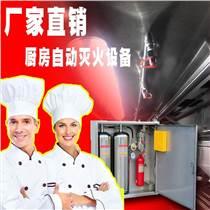 厨房自动灭火装置厨房自动灭火系统厨房自动灭火设备全国