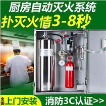 廚房自動滅火裝置設備系統單瓶雙瓶酒店餐館灶臺油鍋滅火
