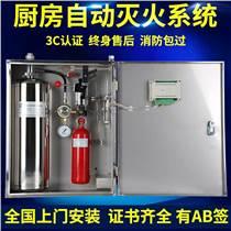 厨房自动灭火厨房自动灭火系统厨房自动灭火设备全国上门