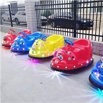 廣場新款電動閃光甲殼蟲碰碰車游樂設施