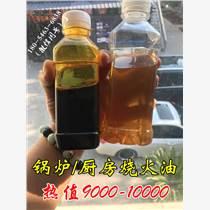 廣西田東出售廚房環保灶臺油10000熱值只高不低