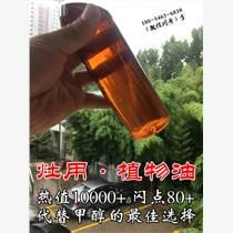 浙江臺州賣燒銅化鐵專用冒藍火燒火油1萬熱值價格低