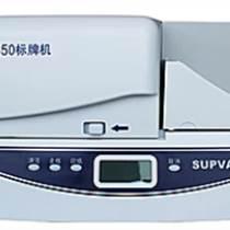 硕方标牌打印机SP650供应
