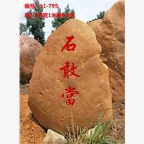 景观招牌石定制 假山驳岸石 园林黄蜡石设计