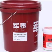 山東軍泰廠家直銷優質高溫鏈條脂 全國包郵