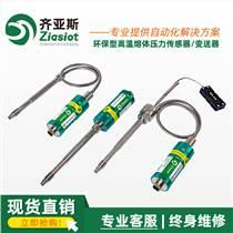 齐亚斯环保型高温熔体压力传感器PT170 172 1