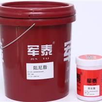 山東軍泰廠家供應攝像頭阻尼脂 低粘度阻尼脂 高粘度