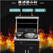 千福百歲集成柴火灶改造新廚房新生活