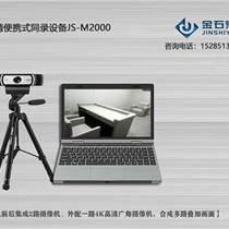 检察院同步录音录像主机JS-M2000