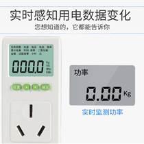 家用電器電費計量插座