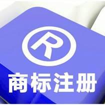深圳商標注冊申請服務
