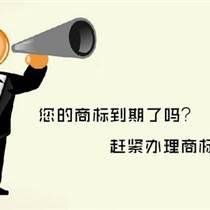 深圳商標續展服務代理