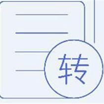 深圳商标转让服务