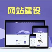 網站建設開發與企業網頁設計外貿搭建模板商城