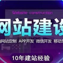企業網站建設公司制作網站搭建網頁設計開發SEO優化運