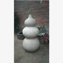 葫蘆景觀石雕
